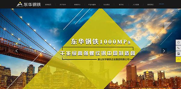 唐山东华钢铁企业集团有限公司