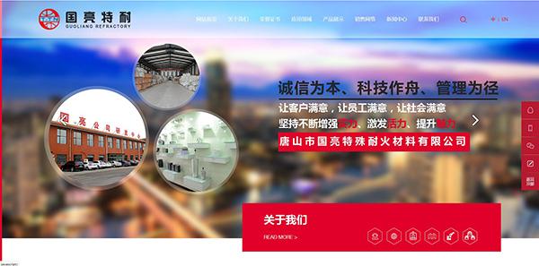 唐山市国亮特殊耐火材料有限公司