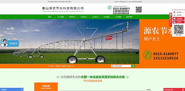 唐山源农节水科技有限公司