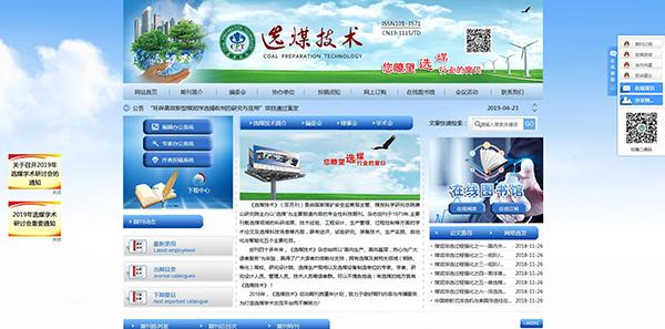 中煤科工集团唐山研究院有限公司