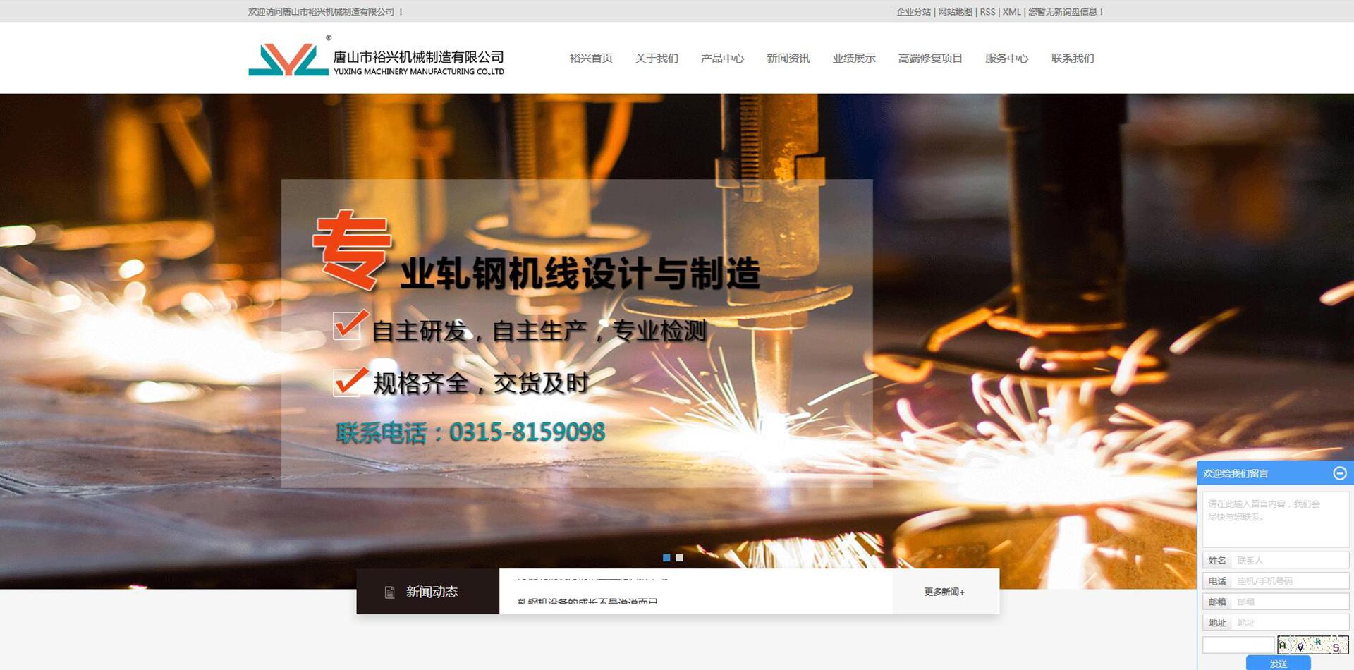 唐山市裕兴机械制造有限公司