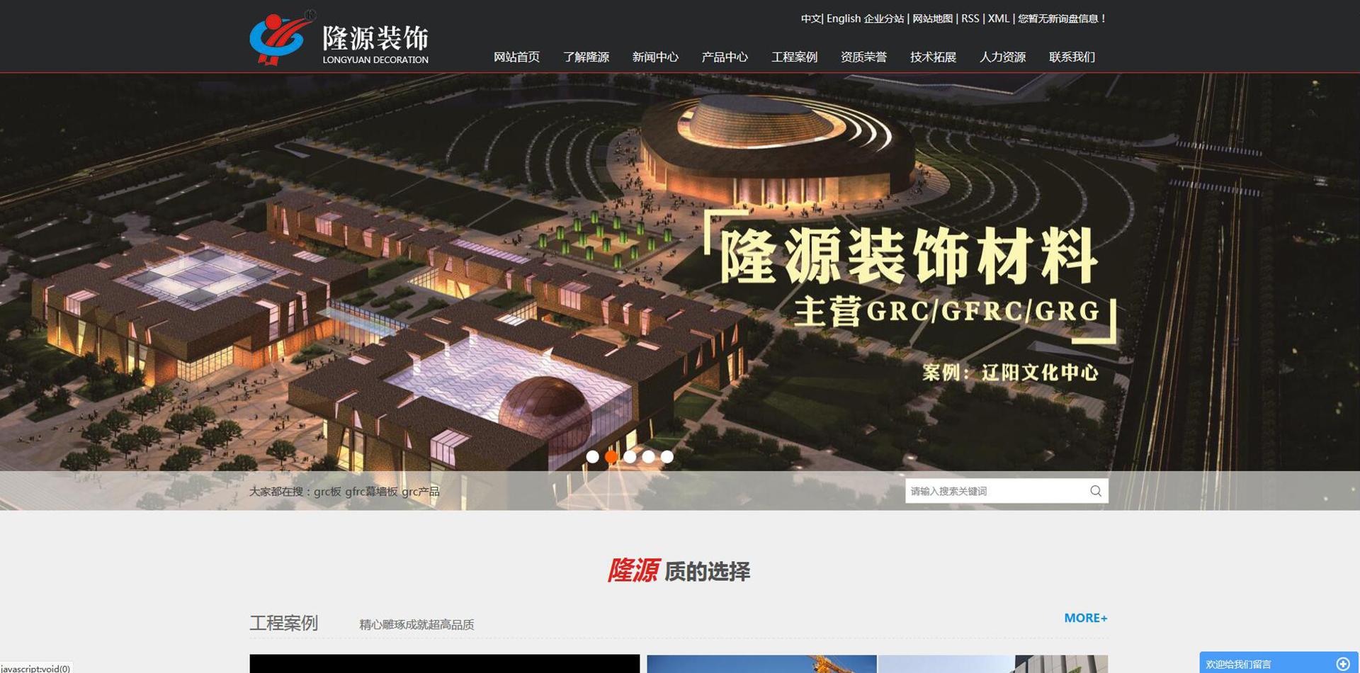 北京隆源装饰材料有限公司