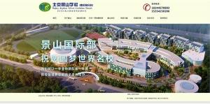 北京景山成合国际教育科技有限公司